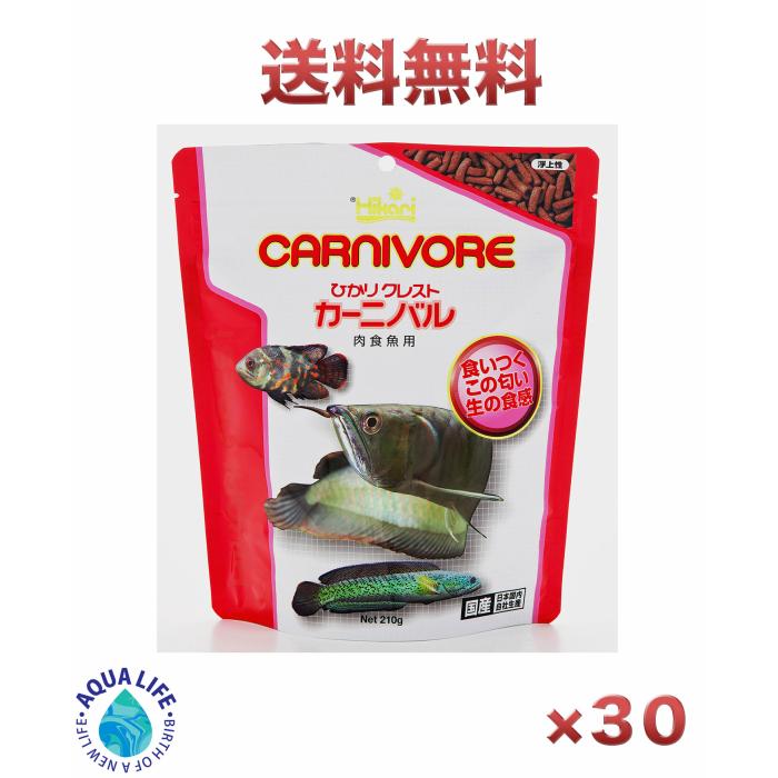 ひかりクレスト カーニバル 210g 1ケース 30個入り キョーリン 熱帯魚 エサ 送料無料