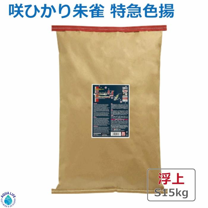 咲ひかり 朱雀 特級色揚用 S 浮上 15kg キョーリン 送料無料