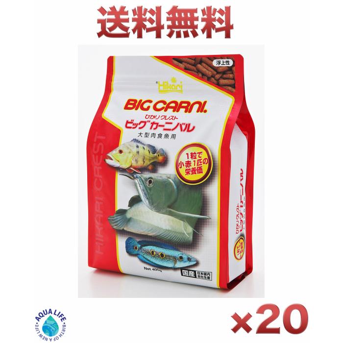 ひかりクレスト ビッグカーニバル 400g 1ケース 20個入り キョーリン 熱帯魚 エサ 送料無料