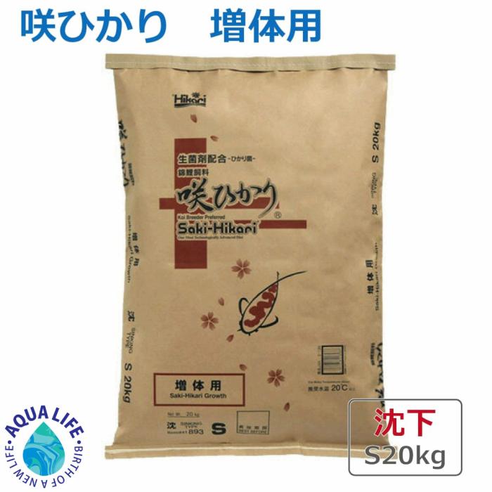 咲ひかり 増体用 S 沈下 20kg キョーリン 送料無料