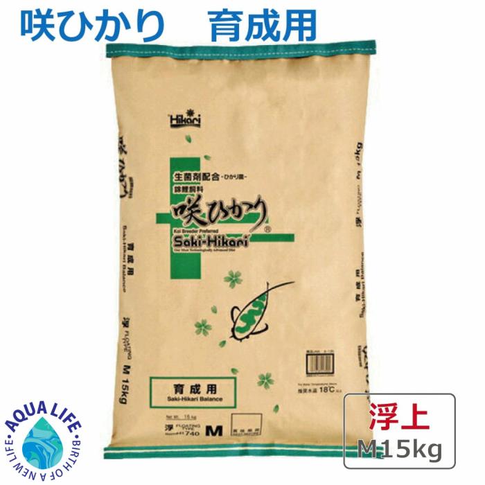 咲ひかり 育成用 M 浮上 15kg キョーリン 送料無料