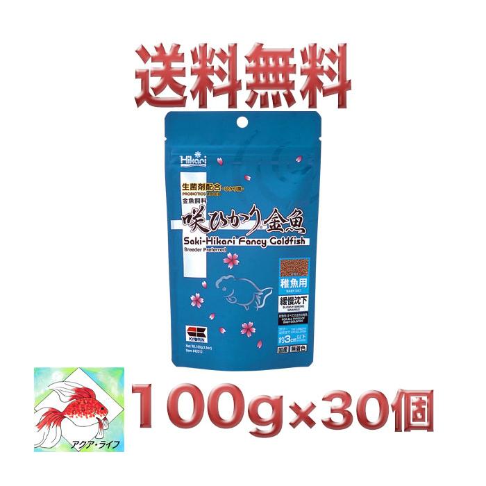 咲ひかり金魚 稚魚用 緩慢沈下 100g 1ケース 30個入り キョーリン 送料無料