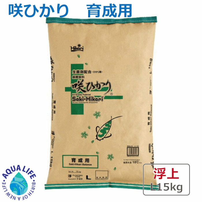 咲ひかり 育成用 L 浮上 15kg キョーリン 送料無料