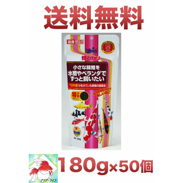 姫ひかり 180g 1ケース 50個入り 特小粒 キョーリン 送料無料