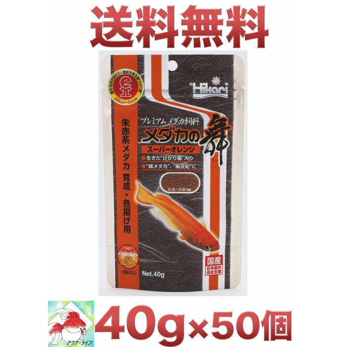 メダカの舞 スーパーオレンジ 40g 1ケース 50個入り キョーリン 送料無料 即日発送