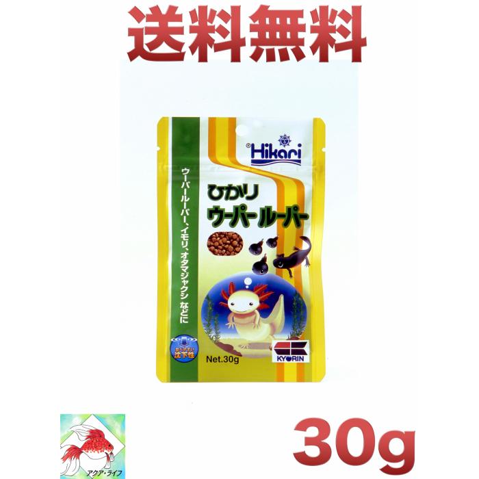 ひかりウーパールーパー 高品質 30g キョーリン 通販 激安 送料無料 即日発送