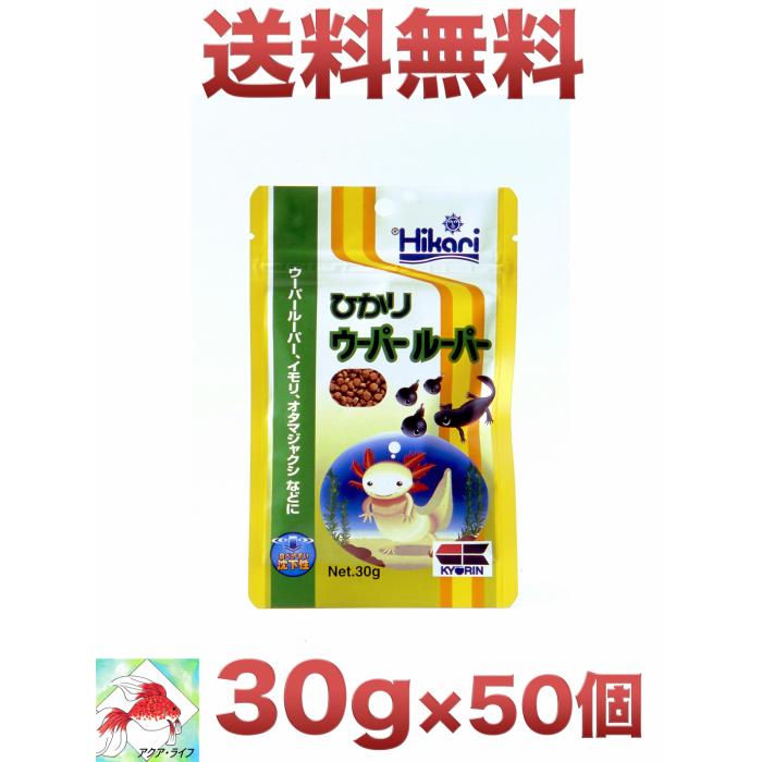 ひかりウーパールーパー 30g 1ケース 50個入り キョーリン 送料無料 即日発送