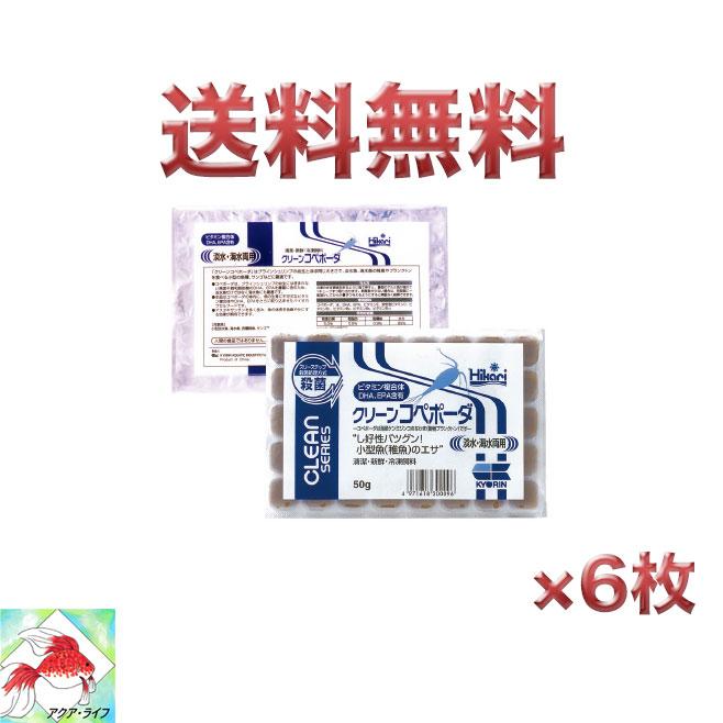 大規模セール クリーンコペポーダ 50g 6枚 本日限定 キョーリン 送料無料 冷凍飼料