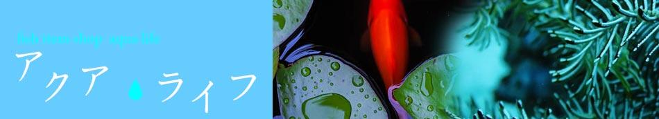 アクア・ライフ:金魚・熱帯魚・錦鯉のエサ、各種用品などを扱っています。