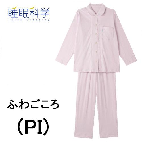 【ワコール】睡眠科学ふわごころパジャマ 前開き長袖レディースパジャマ綿100% 超長綿「ラムコ 」糸を使用ふわふわ日本製母の日送料無料ギフトラッピング無料お誕生日