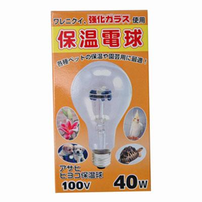 小動物 小鳥 ケージ ヒーター 格安SALEスタート 18%OFF 暖房 アサヒ ヒヨコ保温電球 40W