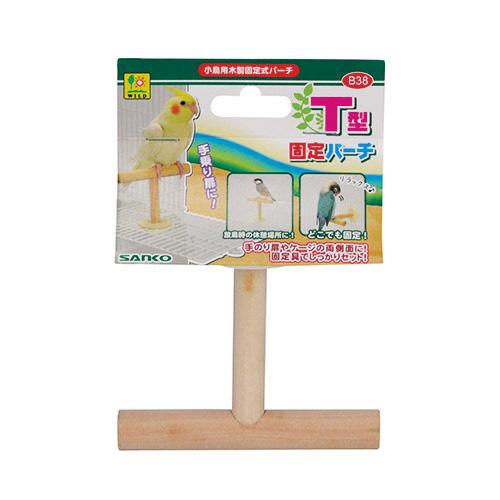 定番 新生活 小鳥用木製固定式パーチOK サンコー T型固定パーチ