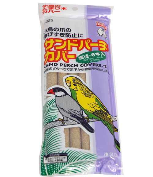 小鳥 爪とぎ 止まり木 鳥かご セキセイ 文鳥 OK インコ スドー 細径 止り木 6本入り サンドパーチカバー スーパーSALEポイント5倍 超激得SALE ケージ スーパーセール