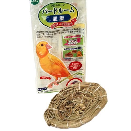 巣材/ワラ巣/小鳥/カナス/カナリヤの床材や文鳥などの巣箱の中に入れて使用します。AP マルカン バードルーム 皿巣