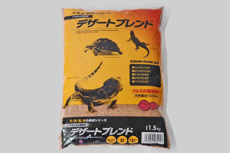 チープ ≪爬虫類や陸ガメの床材≫ デザートブレンド スピード対応 全国送料無料 1.5kg