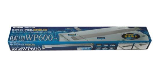 コトブキ フラットLED WP600 防水型LED