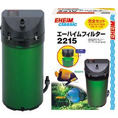 【送料無料】エーハイムフィルター2215 完全セット
