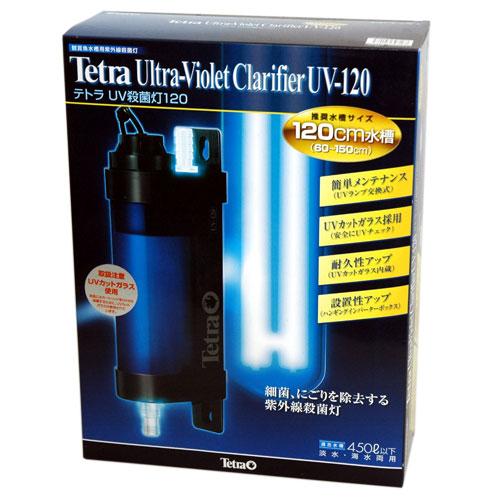 テトラ UV殺菌灯120 UV-120【送料、税込価格】