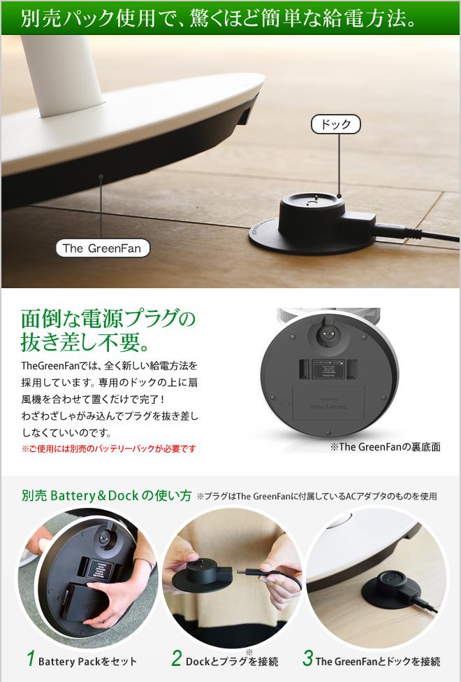 BALMUDA Battery & Dock 바르뮤다밧테리&도크 그린 팬 재팬 EGF-P100 GreenFan Japan 전용 배터리 팩 무선 선풍기