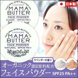 마마바타페이스파우다 SPF25 PA++ MAMA BUTTER 무첨가 일본제