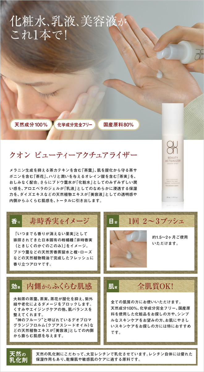Quon QUON beautyactualyzer Japan organic all-in-one cosmetic lotion Milky essence