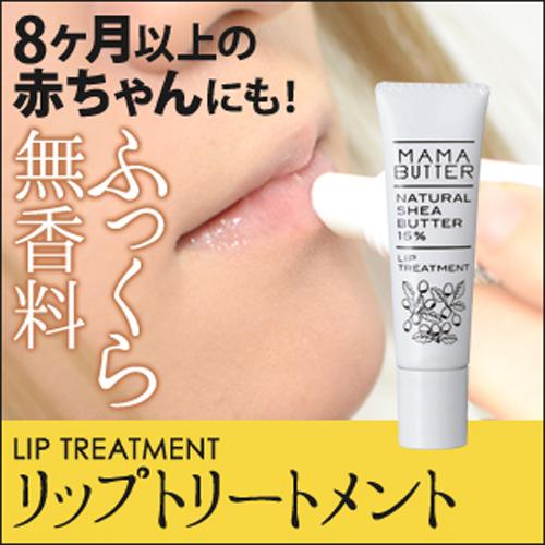 Mama ter lip treatment 6 g MAMA BUTTER Shea butter