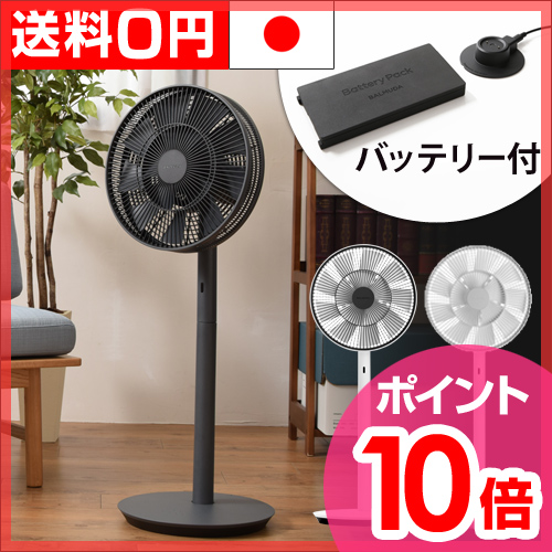 BALMUDA GreenFan Japan 바르뮤다그린판쟈판코드레스모데르밧테리 리모콘 부착 써큐레이터 일본제 써큐레이터 DC모터 히트 상품
