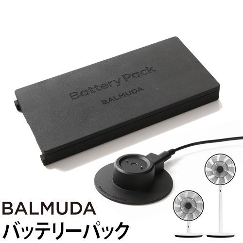 【2014年~17年モデルに対応(EGF-1600/1560/1550/1500)】 BALMUDA Battery & Dock グリーンファン The GreenFan/GreenFan Japan 専用バッテリーパック[ バルミューダ バッテリー&ドック EGF-P100 ]