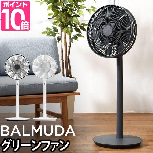 【収納袋のオマケ特典あり】 バルミューダ グリーンファン EGF-1600 扇風機 BALMUDA The GreenFan 日本製 リモコン付き サーキュレーター DCモーター