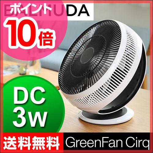 サーキュレーター/扇風機/省エネDCモーター BALMUDA バルミューダ GreenFan Cirq グリーンファン サーキュ EGF-3300 グリーンファンサーキュレーター ジェットクリーン jetclean