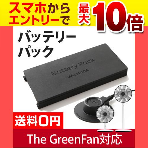 BALMUDA Battery & Dock balmuda battery & Dock Green fan Japan EGF-P100 GreenFan Japan-only battery pack Cordless fans