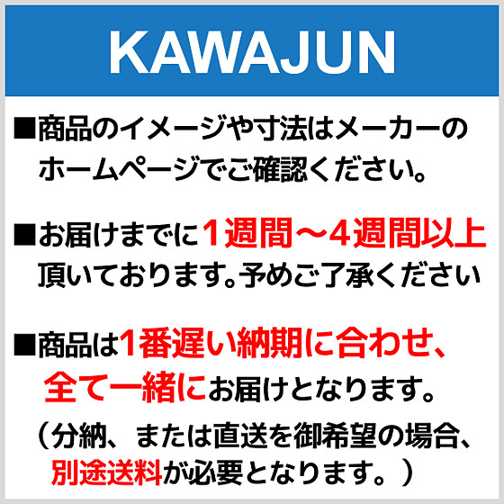 KAWAJUN (カワジュン) シェルフ DD-15-TC (DD15TC)