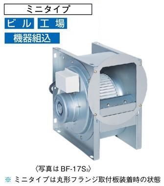 三菱電機 空調用送風機 片吸込形シロッコファン ミニタイプ BF-19T3 (BF19T3)