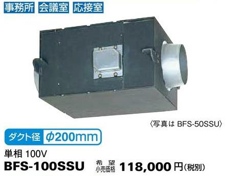三菱電機 BFS-100SSU 空調用送風機 三菱電機 ストレートシロッコファン 給気タイプ 消音形 消音形 BFS-100SSU (BFS100SSU), ミナミアイヅグン:290cce84 --- sunward.msk.ru