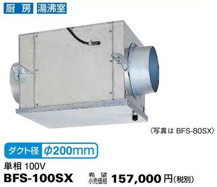 三菱電機 空調用送風機 ストレートシロッコファン 厨房用 BFS-100SX (BFS100SX)