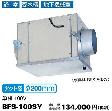 三菱電機 空調用送風機 ストレートシロッコファン 消音形耐湿タイプ BFS-100SY (BFS100SY)