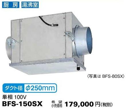 三菱電機 空調用送風機 ストレートシロッコファン 厨房用 BFS-150SX (BFS150SX)