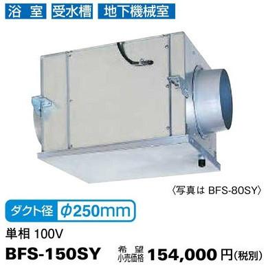 三菱電機 空調用送風機 ストレートシロッコファン 消音形耐湿タイプ BFS-150SY (BFS150SY)