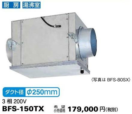 三菱電機 空調用送風機 ストレートシロッコファン 厨房用 BFS-150TX (BFS150TX)
