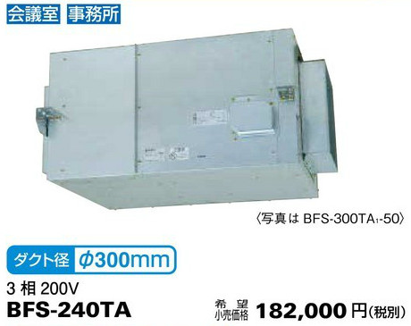 三菱電機 空調用送風機 ストレートシロッコファン 天吊埋込タイプ 標準形 BFS-240TA (BFS240TA)