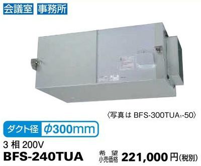 三菱電機 空調用送風機 ストレートシロッコファン 天吊埋込タイプ 消音形 BFS-240TUA (BFS240TUA)