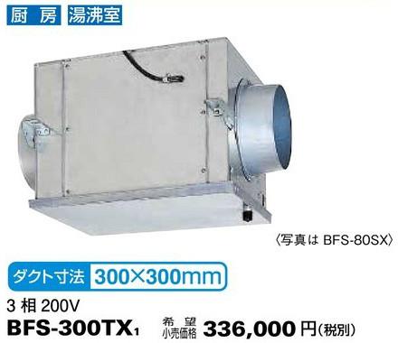 三菱電機 空調用送風機 ストレートシロッコファン 厨房用 BFS-300TX1 (BFS300TX1)