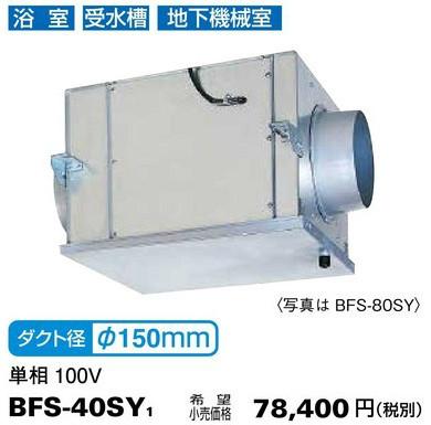 三菱電機 空調用送風機 ストレートシロッコファン 消音形耐湿タイプ BFS-40SY1 (BFS40SY1)