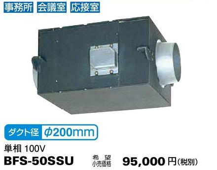 三菱電機 空調用送風機 ストレートシロッコファン 給気タイプ 消音形 BFS-50SSU (BFS50SSU)