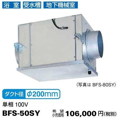 三菱電機 空調用送風機 ストレートシロッコファン 消音形耐湿タイプ BFS-50SY (BFS50SY)