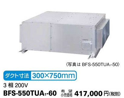 三菱電機 空調用送風機 ストレートシロッコファン 天吊埋込タイプ 消音形 BFS-550TUA1-60 (BFS550TUA160)