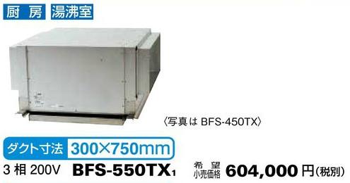 三菱電機 空調用送風機 ストレートシロッコファン 厨房用 BFS-550TX1 (BFS550TX1)