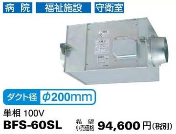 三菱電機 空調用送風機 ストレートシロッコファン 天吊埋込タイプ 24時間換気機能付 BFS-60SL (BFS60SL)