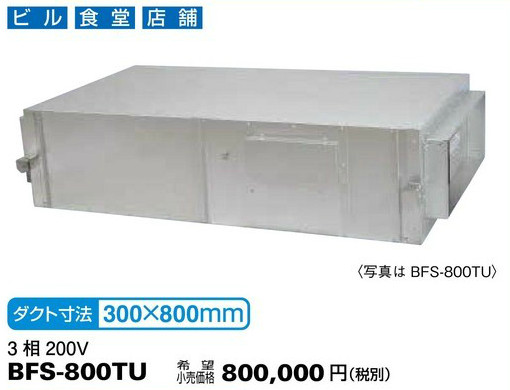 三菱電機 空調用送風機 ストレートシロッコファン 天吊埋込タイプ 消音形 BFS-800TU (BFS800TU)