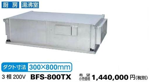 三菱電機 空調用送風機 ストレートシロッコファン 厨房用 BFS-800TX (BFS800TX)